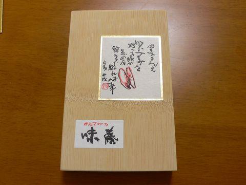 karasumi1.jpg